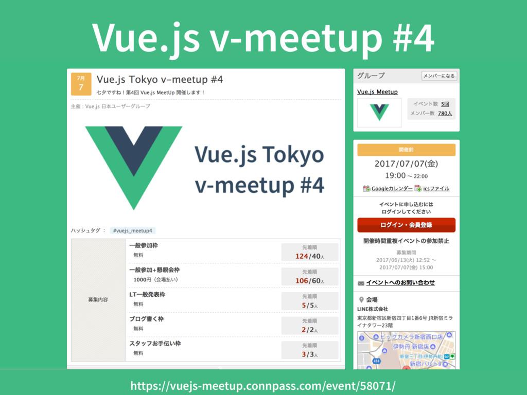 Vue.js v-meetup #4 https://vuejs-meetup.connpas...
