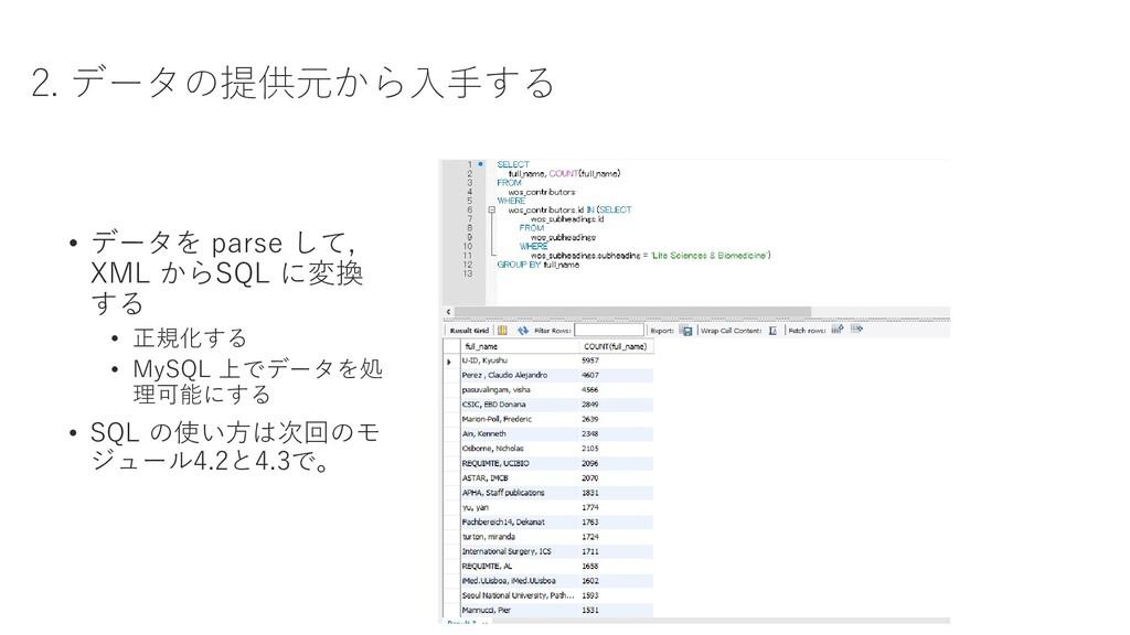 2. データの提供元から入手する • データを parse して, XML からSQL に変換...