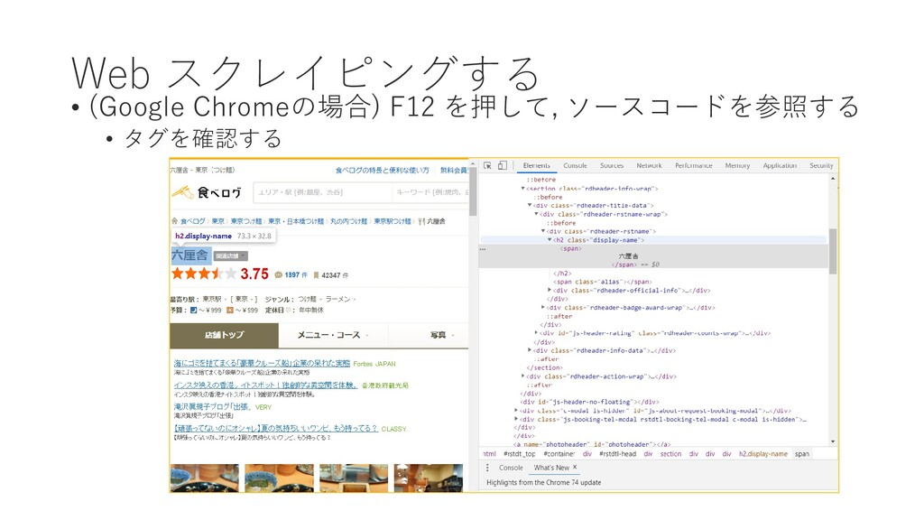 Web スクレイピングする • (Google Chromeの場合) F12 を押して, ソー...