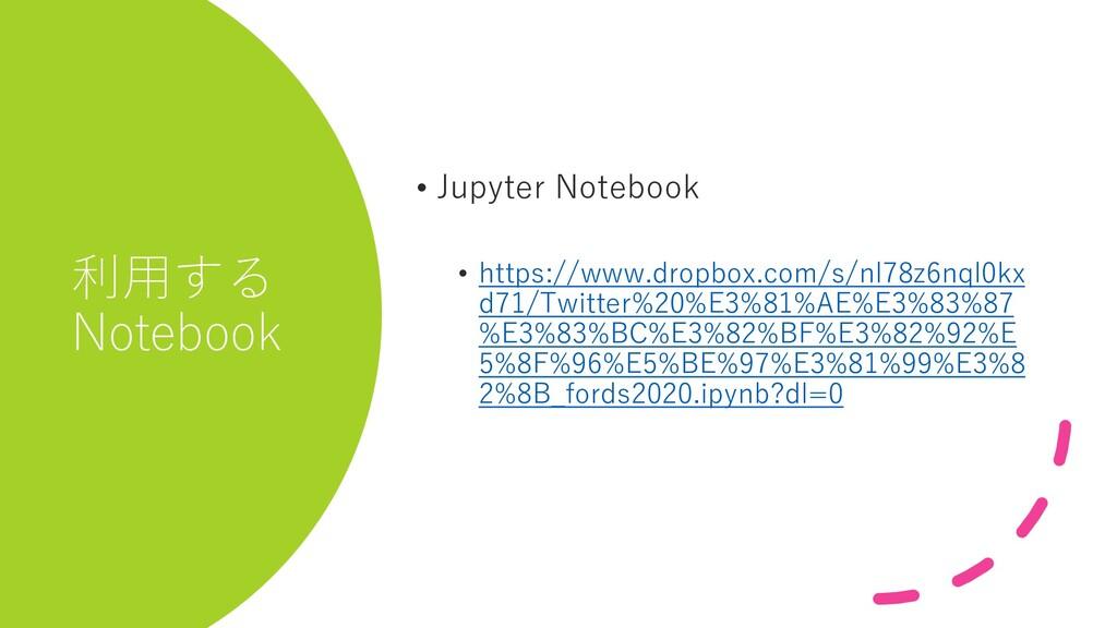 利用する Notebook • Jupyter Notebook • https://www....