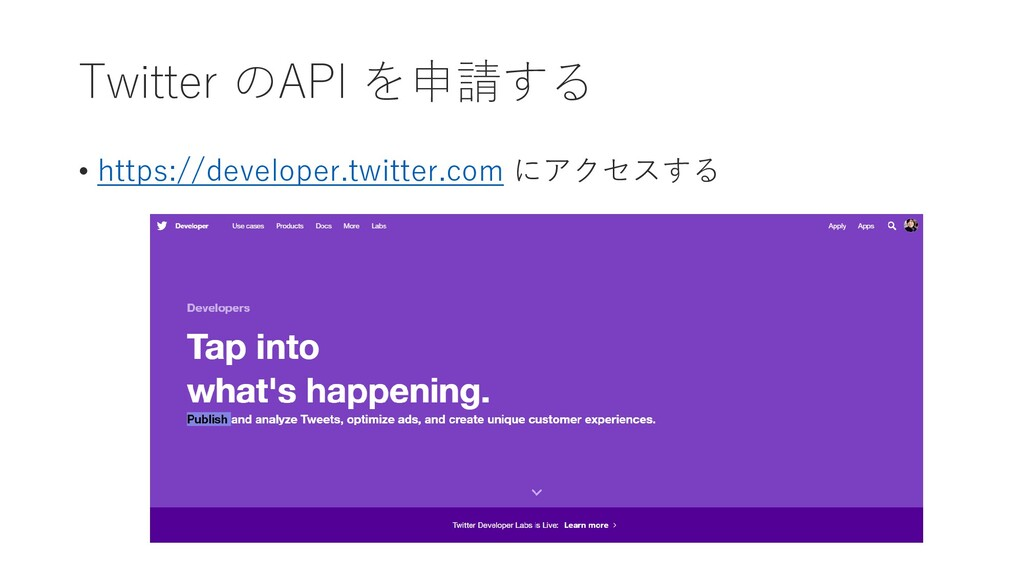 Twitter のAPI を申請する • https://developer.twitter....
