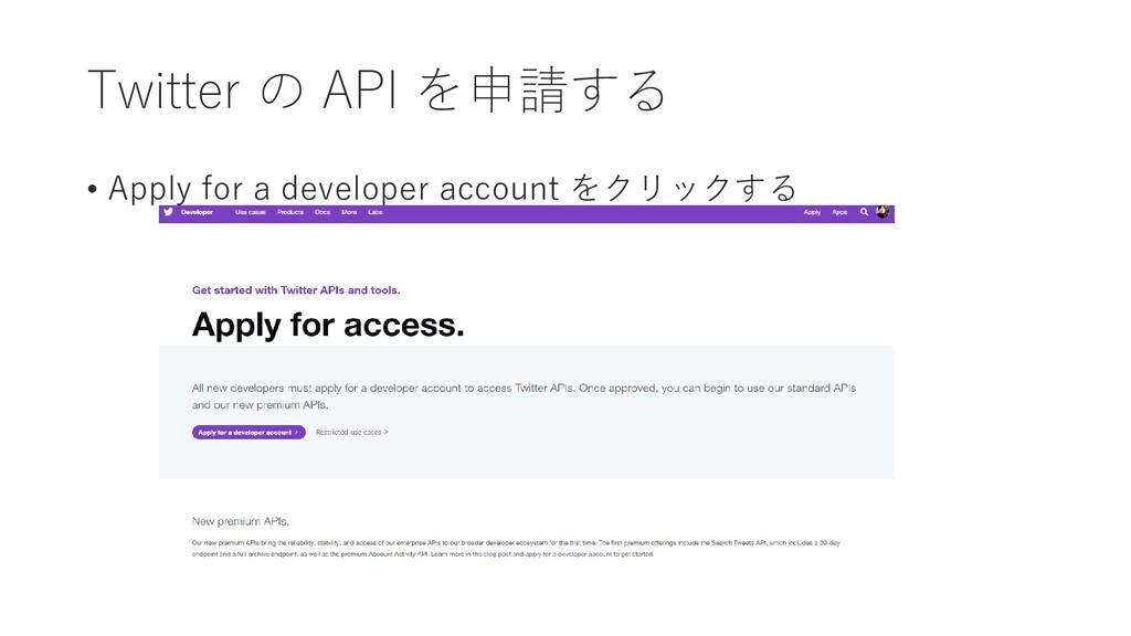 Twitter の API を申請する • Apply for a developer acc...