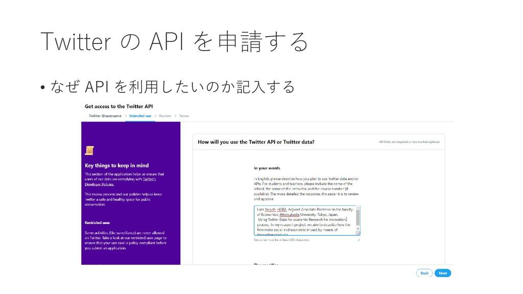 Twitter の API を申請する • なぜ API を利用したいのか記入する