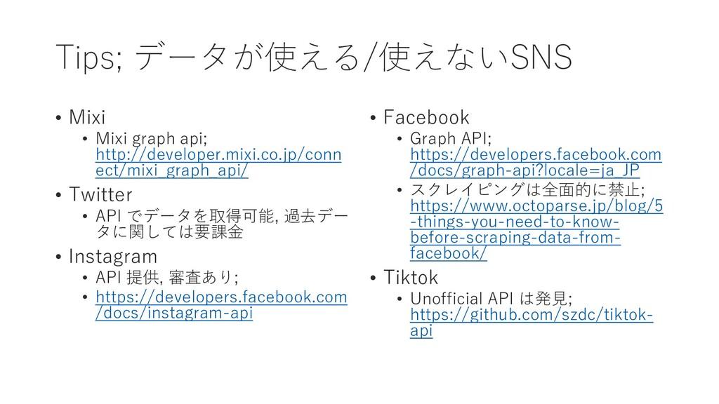 Tips; データが使える/使えないSNS • Mixi • Mixi graph api; ...