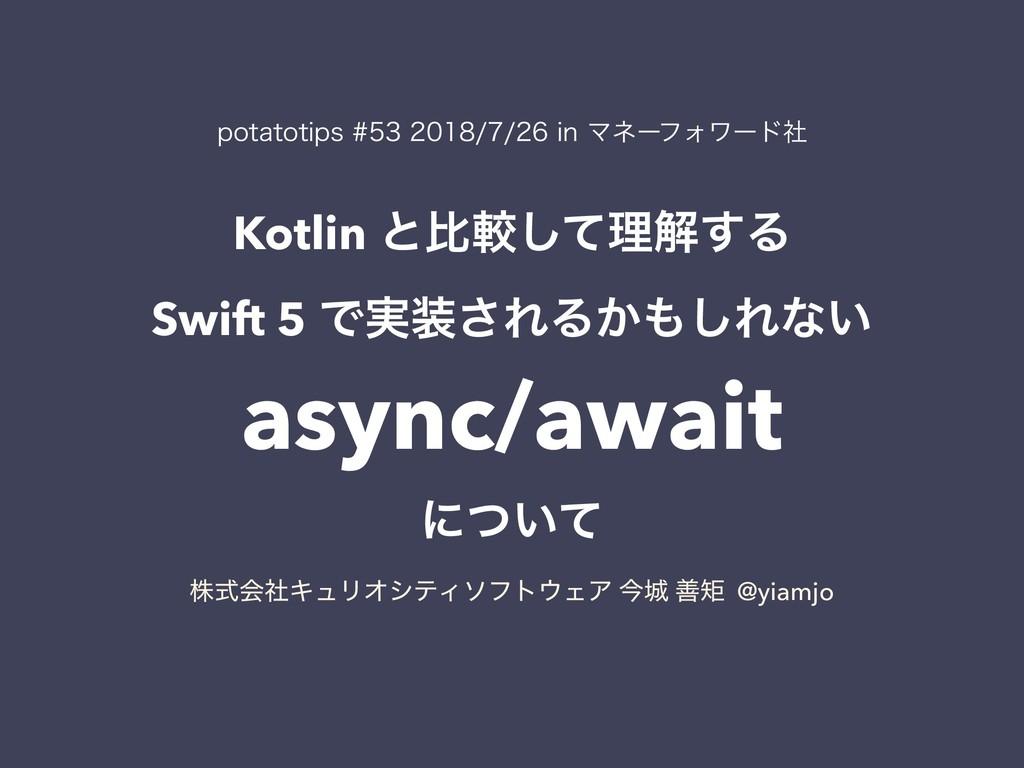 Kotlin ͱൺֱͯ͠ཧղ͢Δ Swift 5 Ͱ࣮͞ΕΔ͔͠Εͳ͍ async/awa...