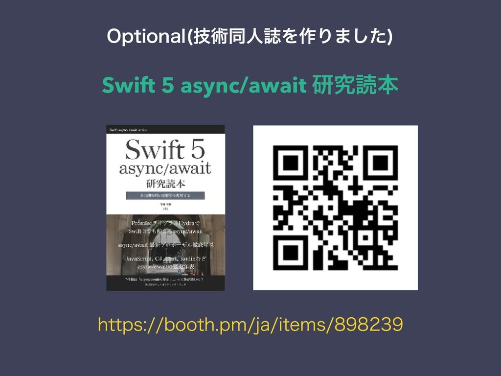 Swift 5 async/await ݚڀಡຊ IUUQTCPPUIQNKBJU...