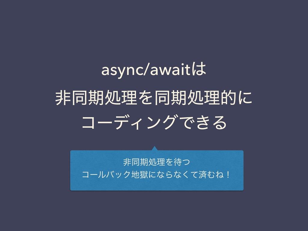 async/await ඇಉظॲཧΛಉظॲཧతʹ ίʔσΟϯάͰ͖Δ ඇಉظॲཧΛͭ ί...