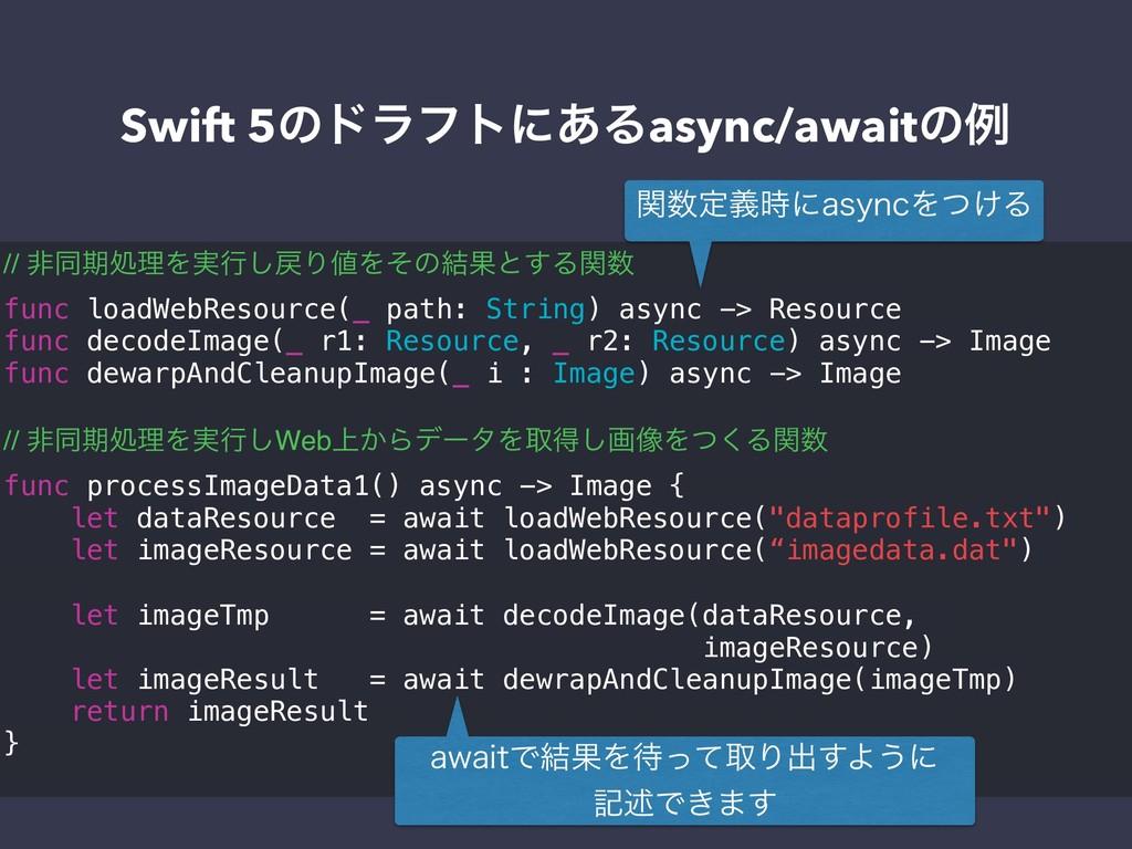 Swift 5ͷυϥϑτʹ͋Δasync/awaitͷྫ // ඇಉظॲཧΛ࣮ߦ͠ΓΛͦͷ...