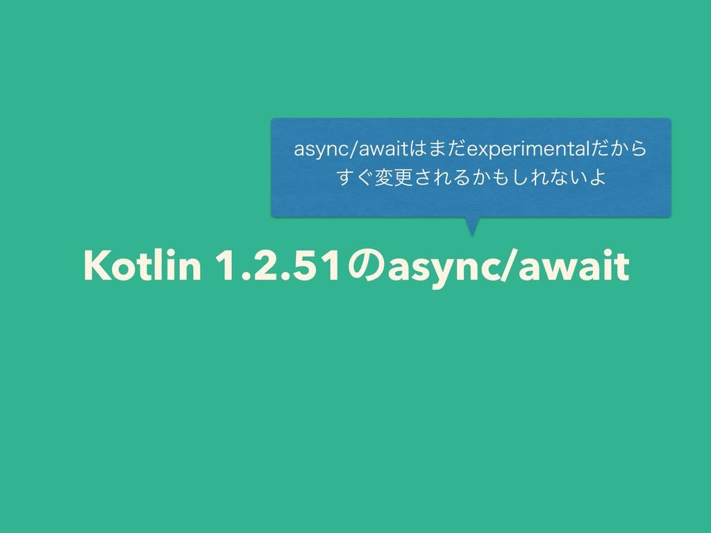 Kotlin 1.2.51ͷasync/await BTZODBXBJU·ͩFYQFSJN...