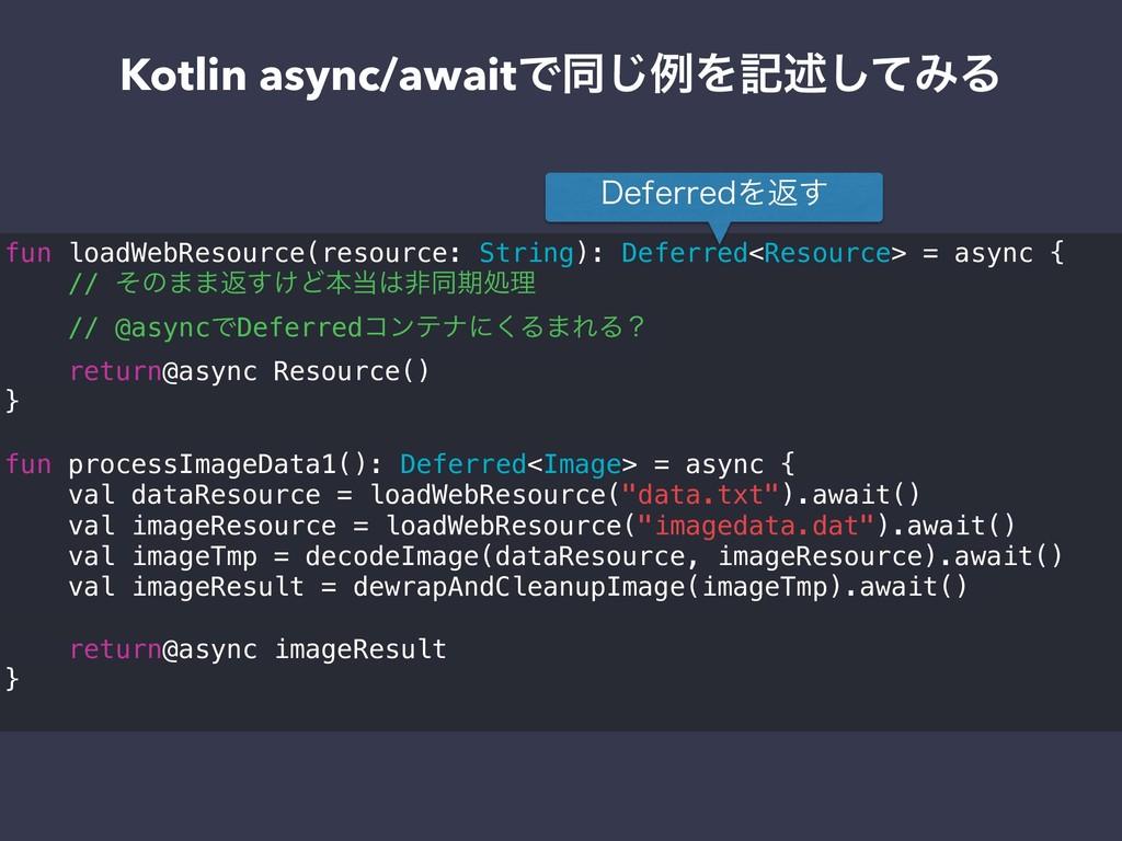 Kotlin async/awaitͰಉ͡ྫΛهड़ͯ͠ΈΔ fun loadWebResour...