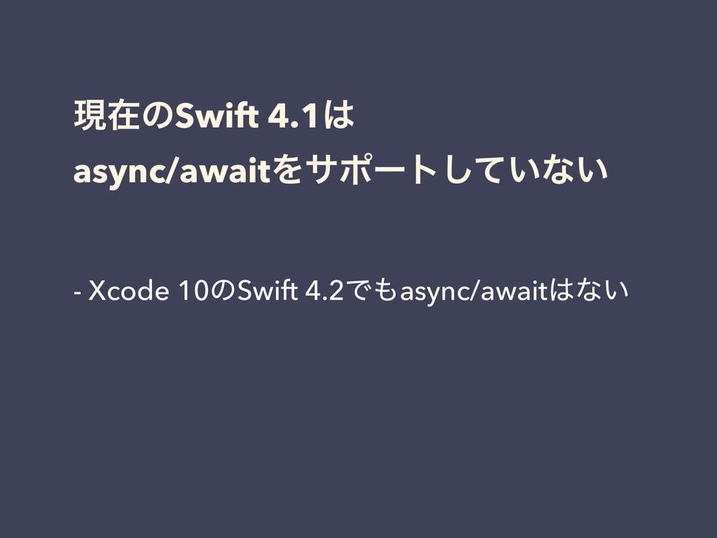 ݱࡏͷSwift 4.1 async/awaitΛαϙʔτ͍ͯ͠ͳ͍ - Xcode 10ͷ...