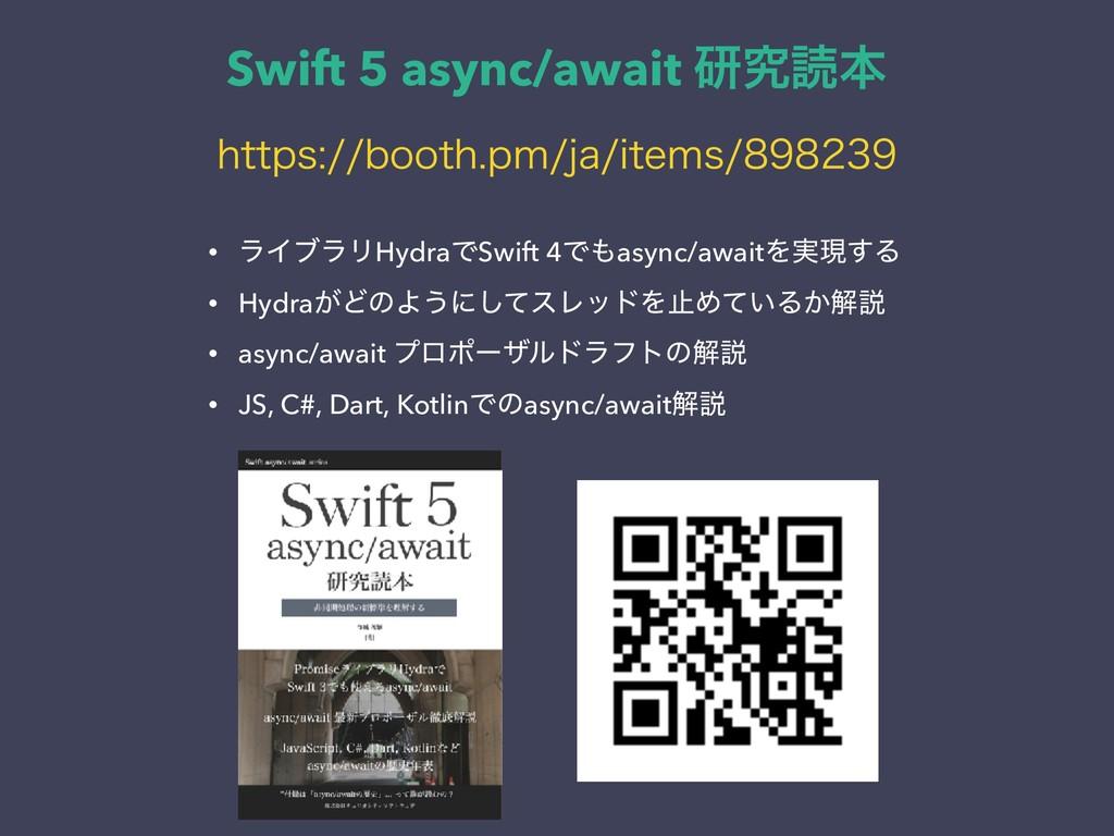 Swift 5 async/await ݚڀಡຊ • ϥΠϒϥϦHydraͰSwift 4Ͱ...