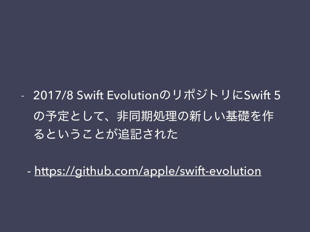 - 2017/8 Swift EvolutionͷϦϙδτϦʹSwift 5 ͷ༧ఆͱͯ͠ɺඇ...