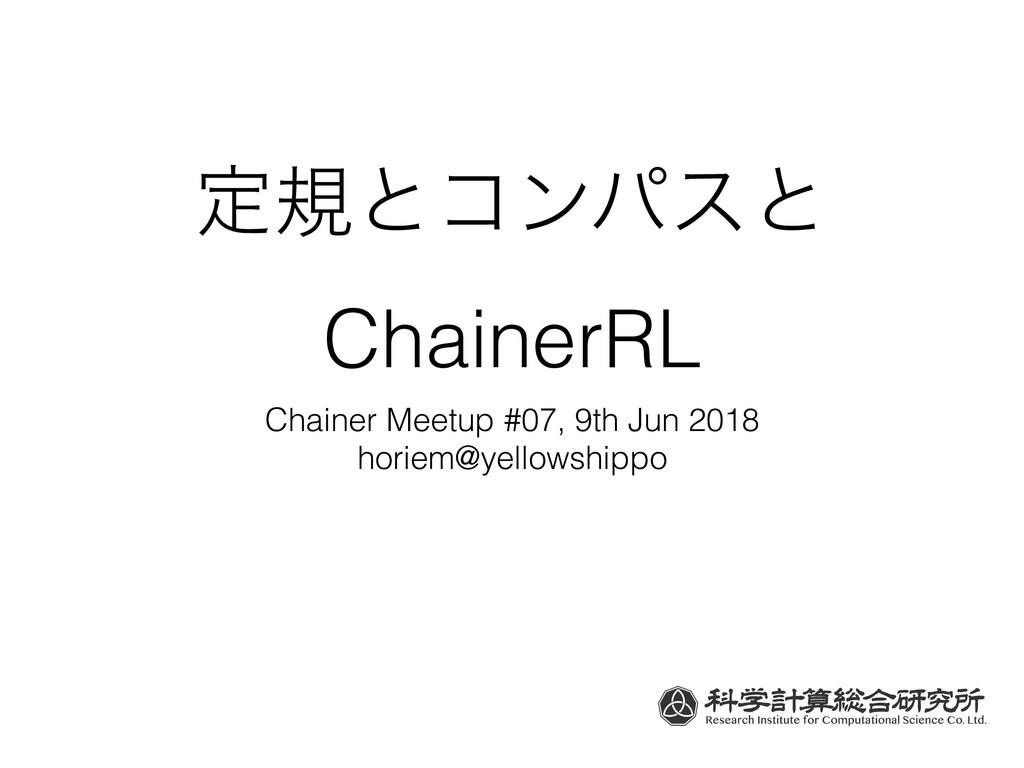 ఆنͱίϯύεͱ ChainerRL Chainer Meetup #07, 9th Jun ...
