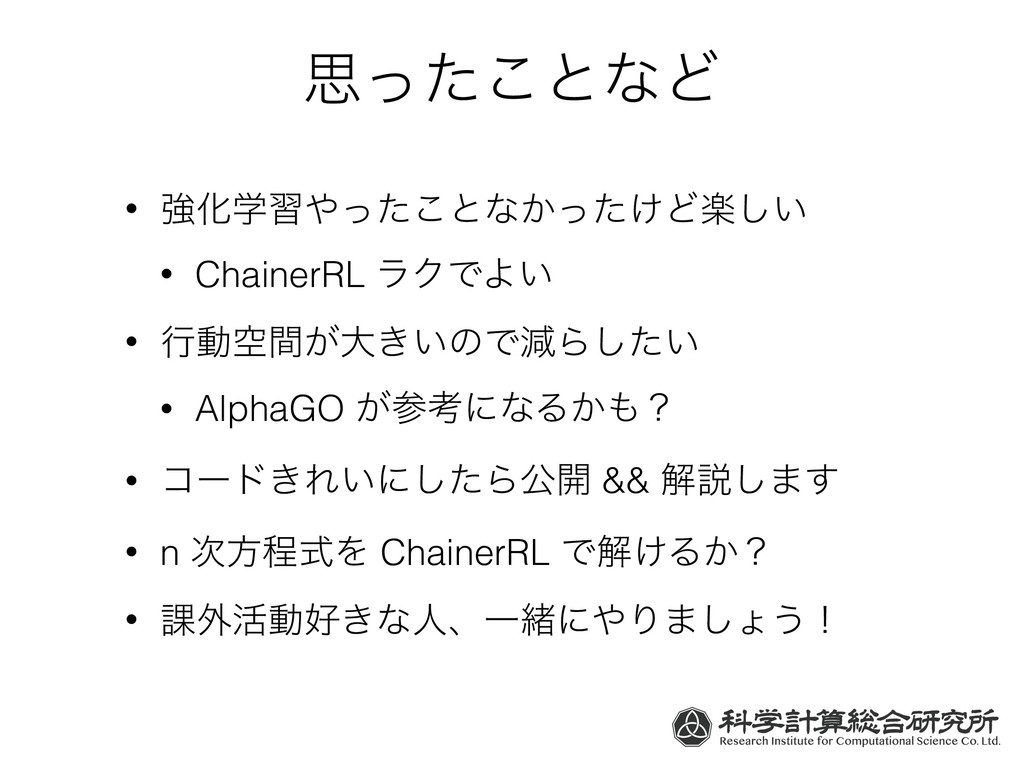 ࢥͬͨ͜ͱͳͲ • ڧԽֶशͬͨ͜ͱͳ͔͚ͬͨͲָ͍͠ • ChainerRL ϥΫͰΑ͍ ...