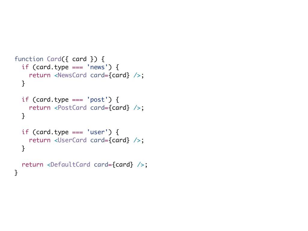 function Card({ card }) { if (card.type === 'ne...