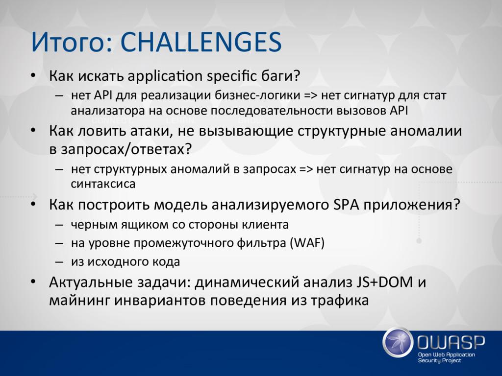 Итого: CHALLENGES  • Как искать ap...