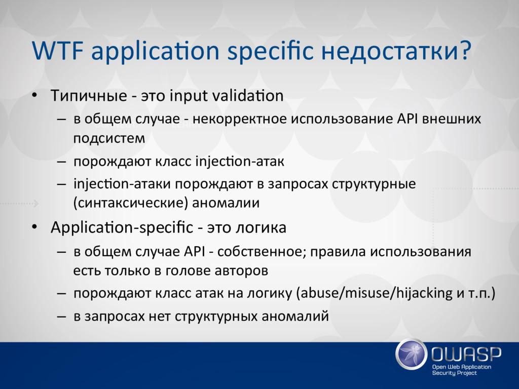 WTF applica…on specific недостатки? ...