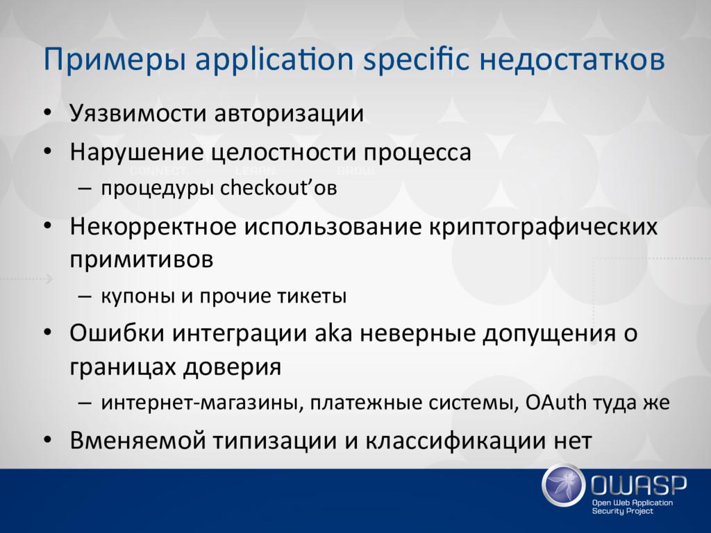 Примеры applica…on specific недостатков...