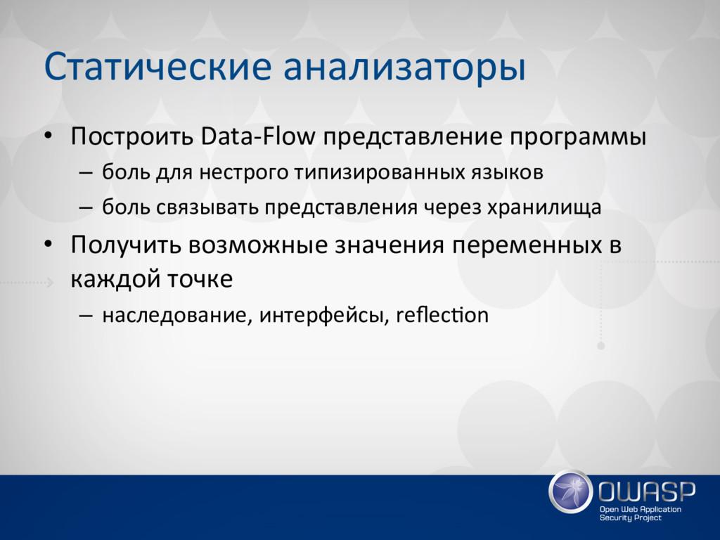 Статические анализаторы  • Построить ...