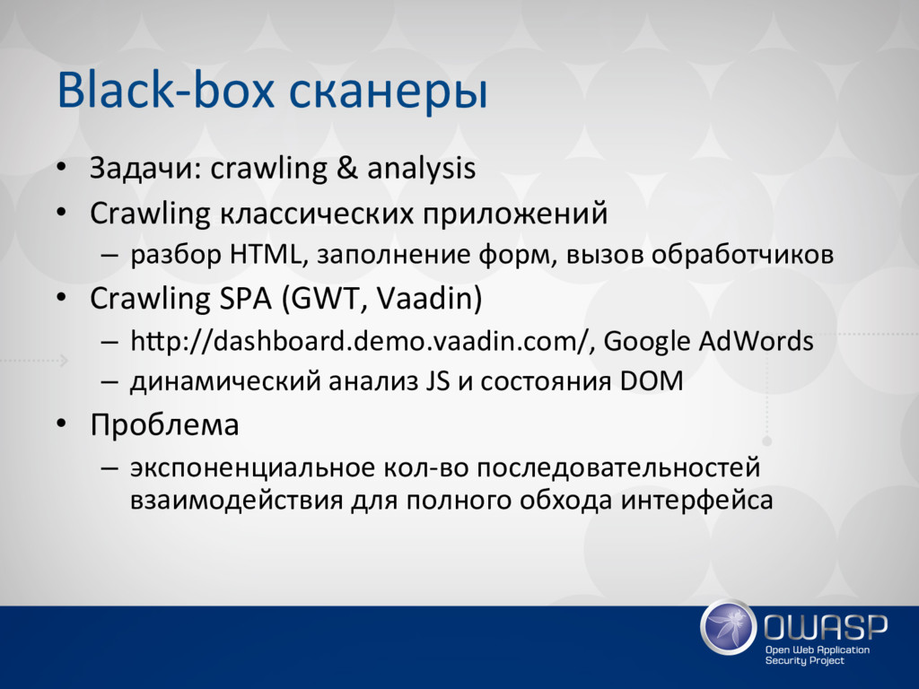 Black-‐box сканеры  • Задачи: crawli...