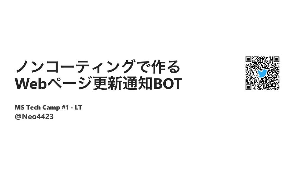 ϊϯίʔςΟϯάͰ࡞Δ Webϖʔδߋ৽௨BOT MS Tech Camp #1 - LT ...