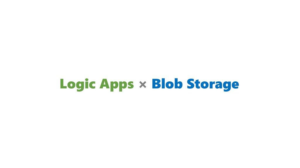 Logic Apps × Blob Storage