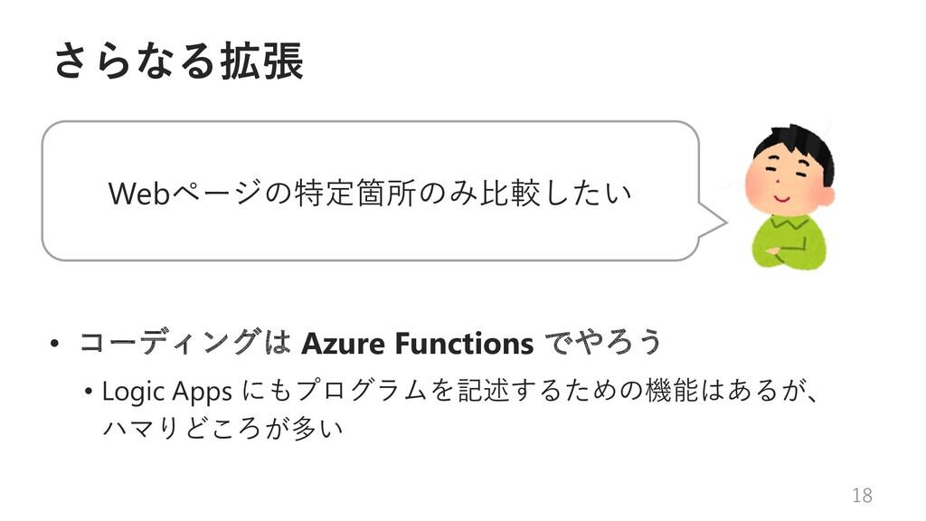 さらなる拡張 • コーディングは Azure Functions でやろう • Logic A...