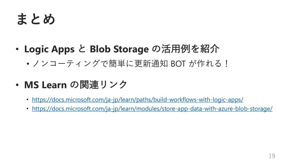 まとめ • Logic Apps と Blob Storage の活⽤例を紹介 • ノンコーテ...