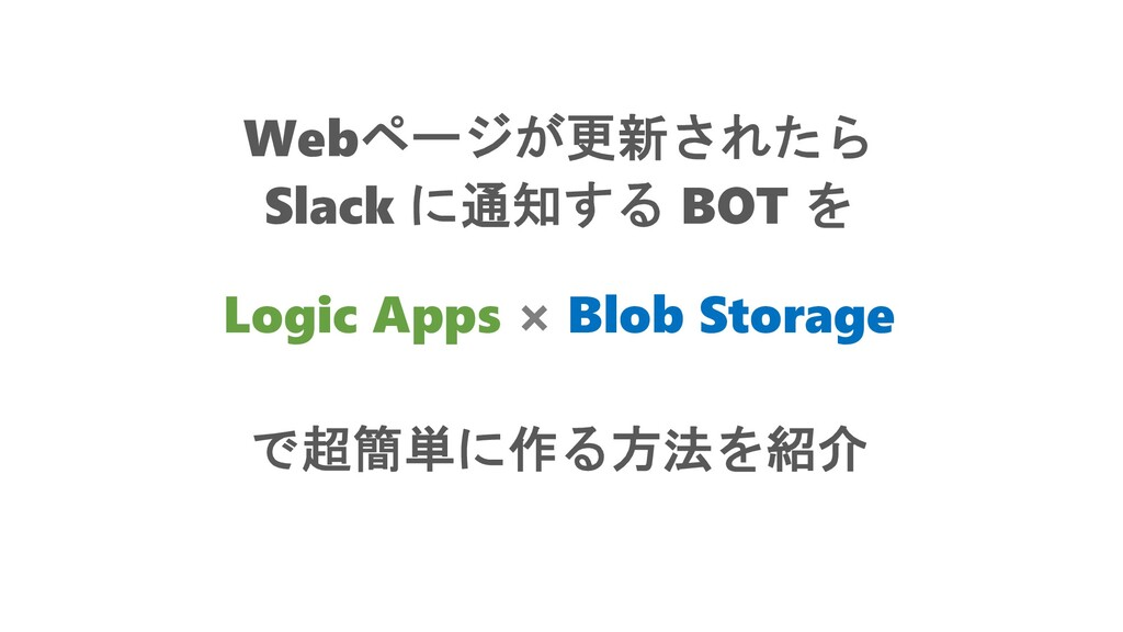 Logic Apps × Blob Storage で超簡単に作る方法を紹介 Webページが更...