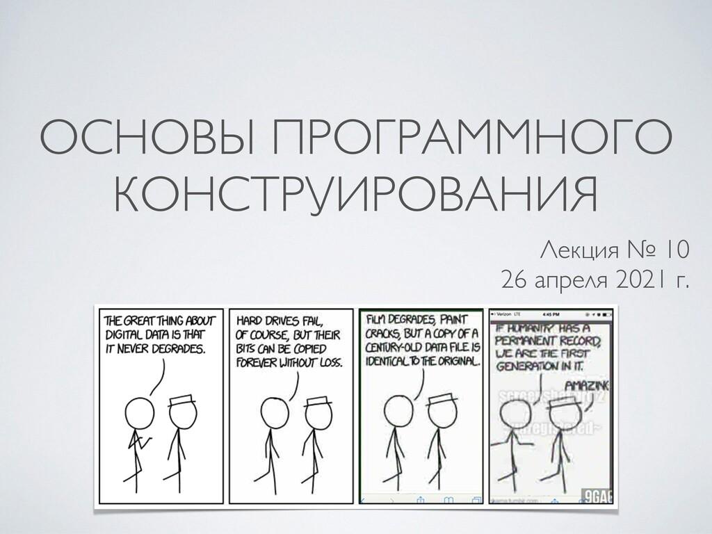 ОСНОВЫ ПРОГРАММНОГО КОНСТРУИРОВАНИЯ Лекция № 10...