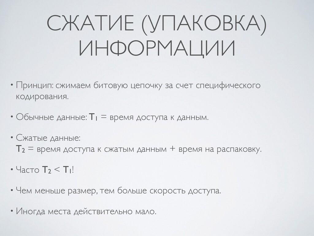 СЖАТИЕ (УПАКОВКА) ИНФОРМАЦИИ • Принцип: сжимаем...