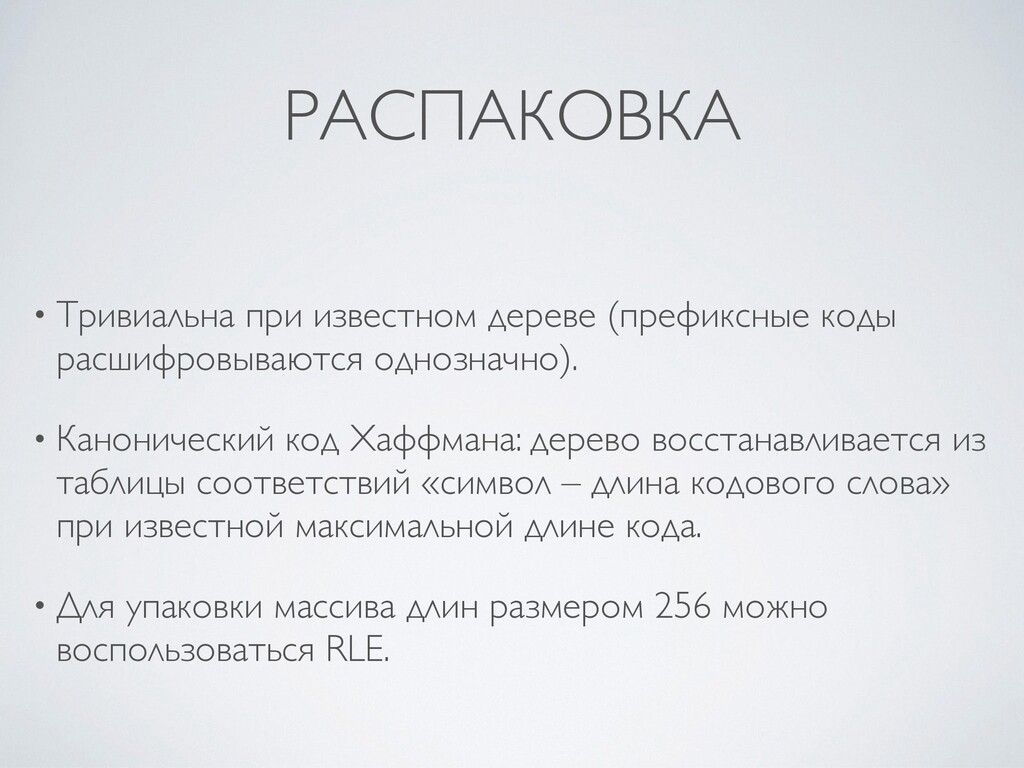 РАСПАКОВКА • Тривиальна при известном дереве (п...