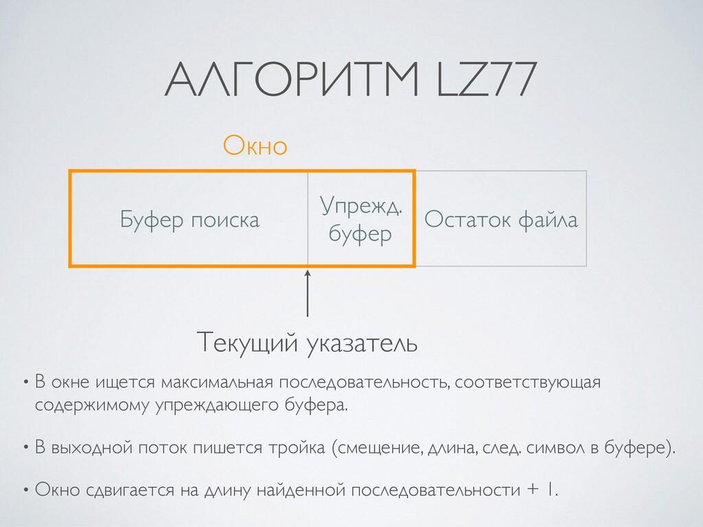 АЛГОРИТМ LZ77 • В окне ищется максимальная посл...