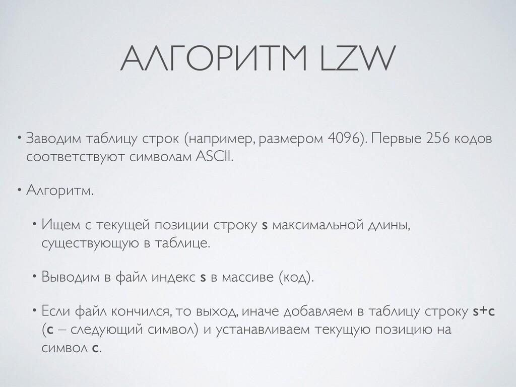 АЛГОРИТМ LZW • Заводим таблицу строк (например,...
