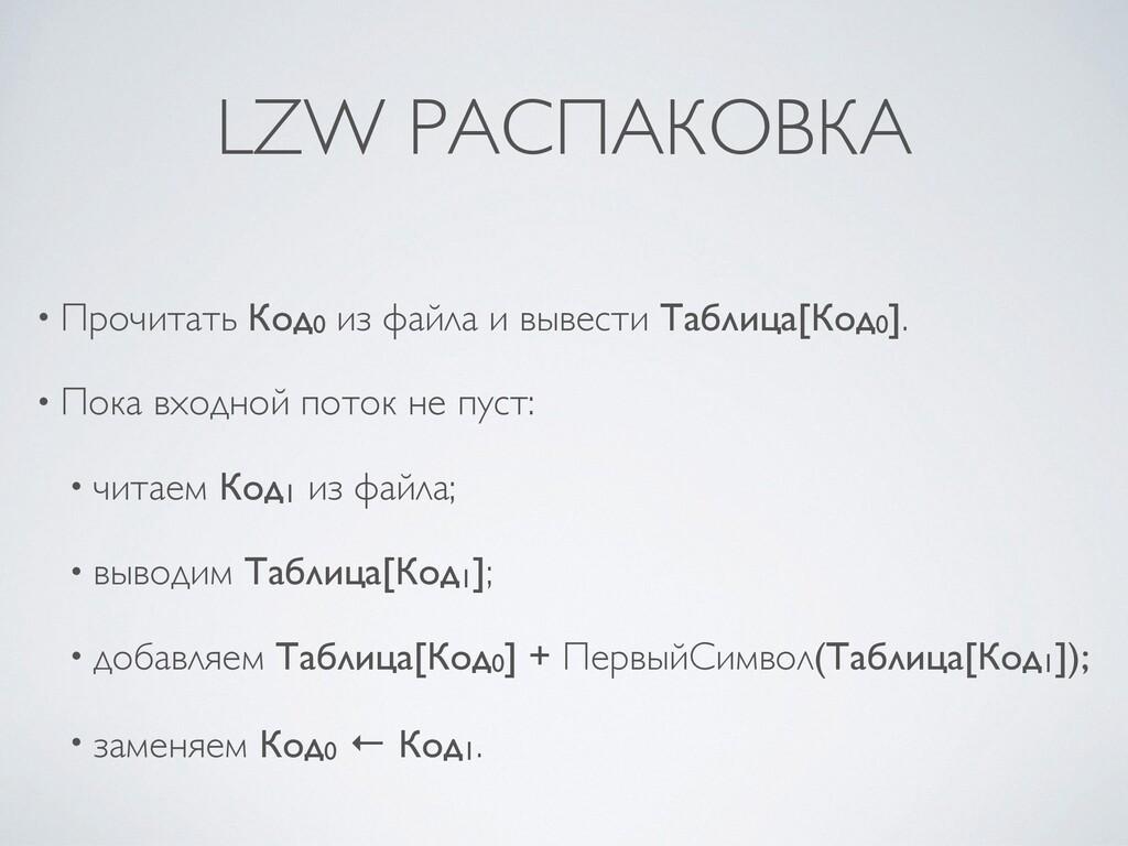 LZW РАСПАКОВКА • Прочитать Код0 из файла и выве...