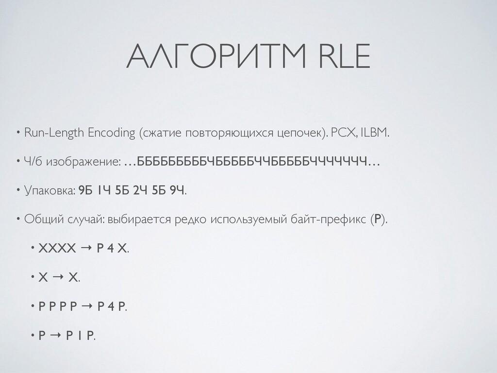 АЛГОРИТМ RLE • Run-Length Encoding (сжатие повт...