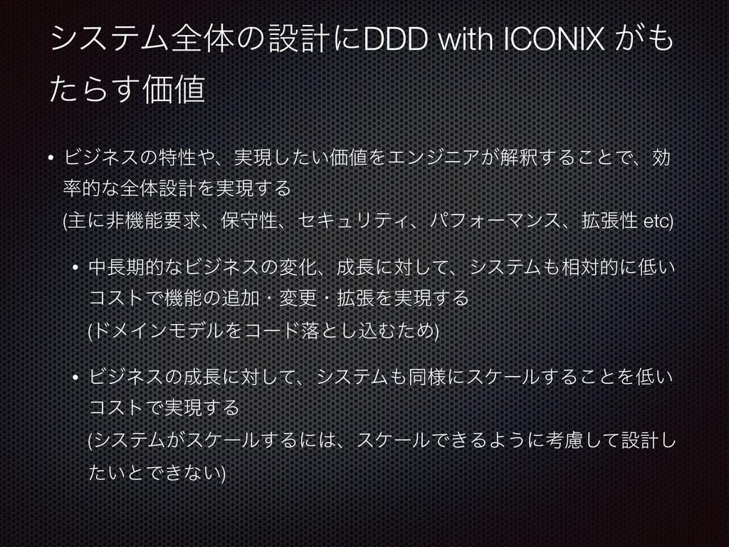 γεςϜશମͷઃܭʹDDD with ICONIX ͕ ͨΒ͢Ձ • Ϗδωεͷಛੑɺ࣮...