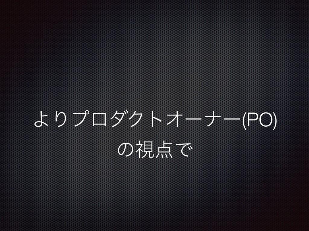 ΑΓϓϩμΫτΦʔφʔ(PO) ͷࢹͰ