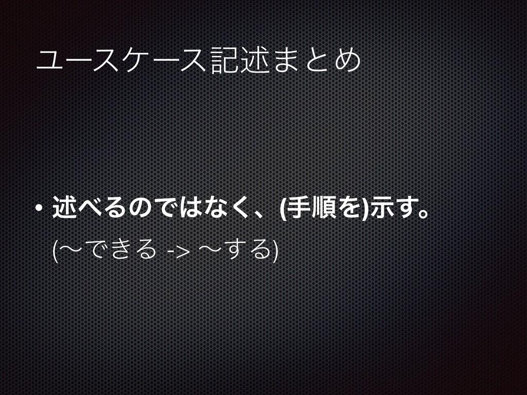 Ϣʔεέʔεهड़·ͱΊ • ड़ΔͷͰͳ͘ɺ(खॱΛ)ࣔ͢ɻ (ʙͰ͖Δ -> ʙ͢Δ)