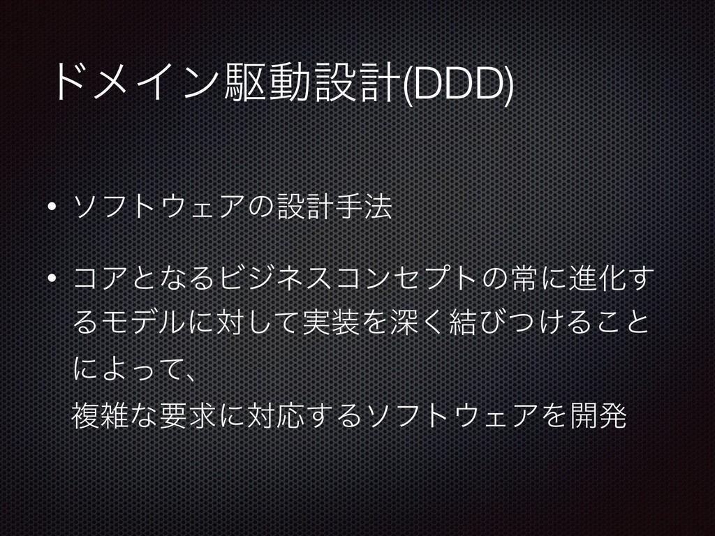 υϝΠϯۦಈઃܭ(DDD) • ιϑτΣΞͷઃܭख๏ • ίΞͱͳΔϏδωείϯηϓτͷৗʹ...