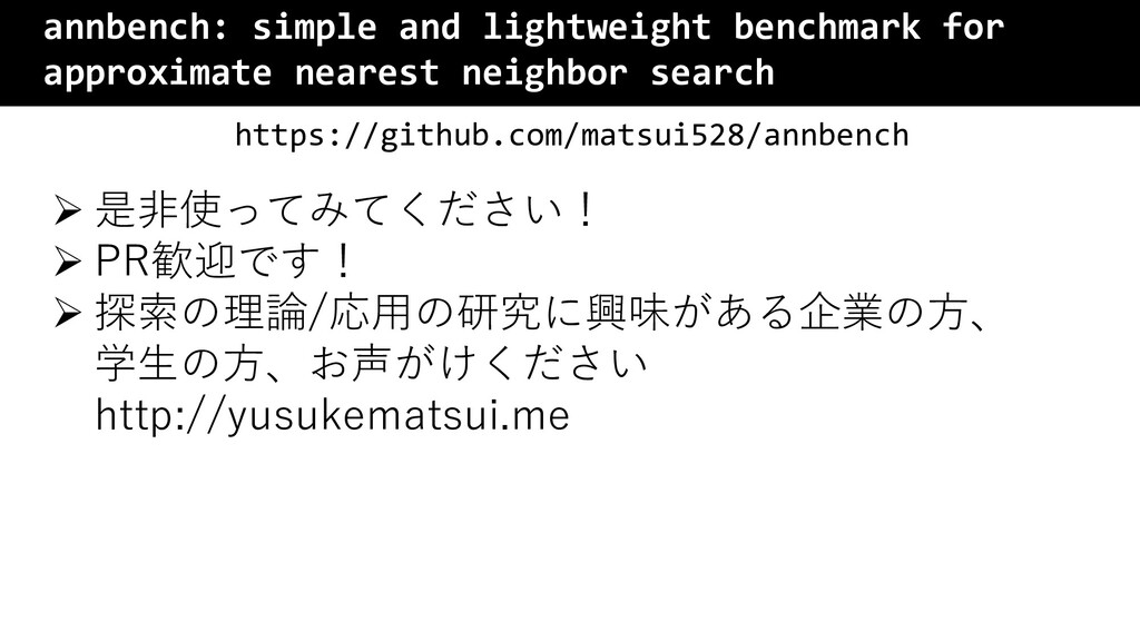 annbench: simple and lightweight benchmark for ...