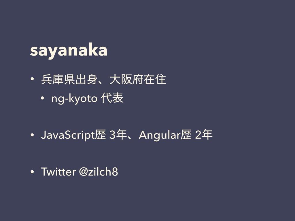sayanaka • ฌݿݝग़ɺେࡕࡏॅ • ng-kyoto ද • JavaScri...