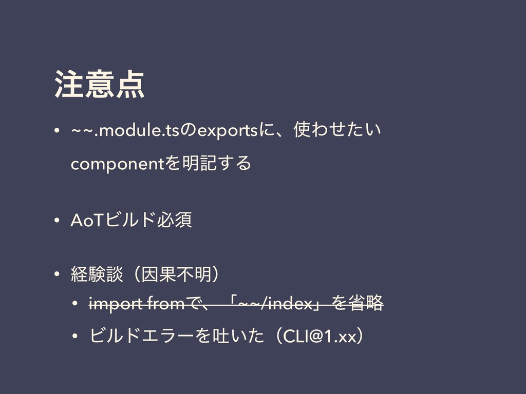 ҙ • ~~.module.tsͷexportsʹɺΘ͍ͤͨ componentΛ໌ه͢...