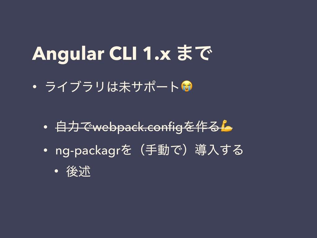 Angular CLI 1.x ·Ͱ • ϥΠϒϥϦະαϙʔτ • ࣗྗͰwebpack.c...
