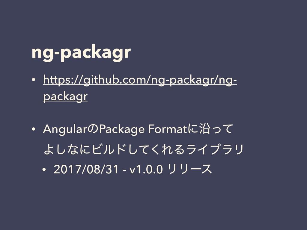 ng-packagr • https://github.com/ng-packagr/ng- ...