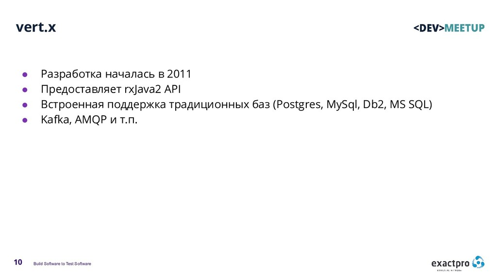 Build Software to Test Software 10 vert.x ● Раз...