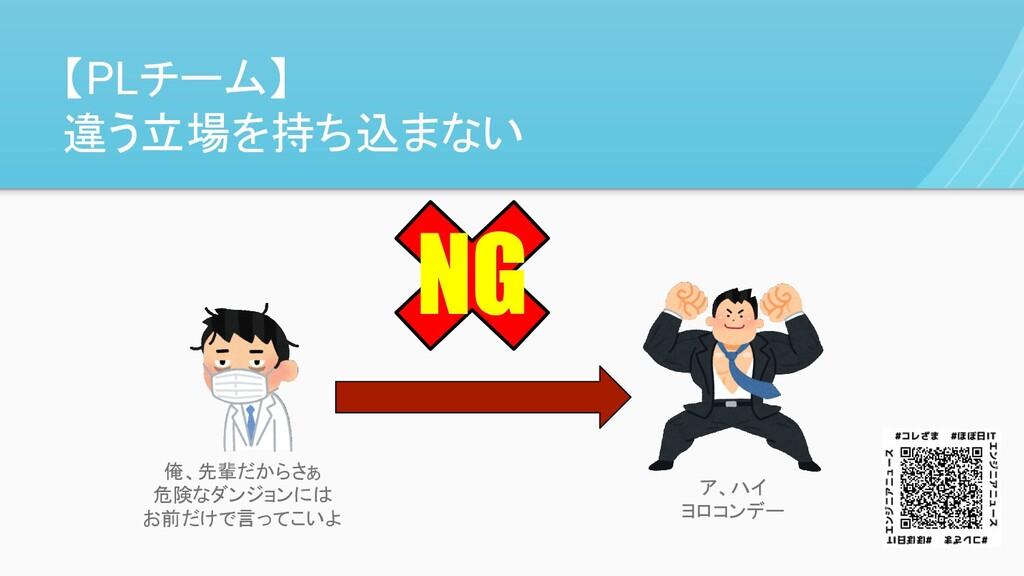 【PLチーム】 違う立場を持ち込まない NG 俺、先輩だからさぁ 危険なダンジョンには お前だ...