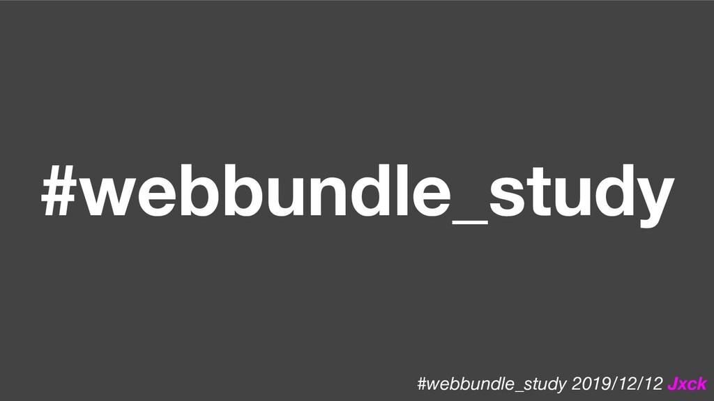 #webbundle_study #webbundle_study 2019/12/12 Jx...