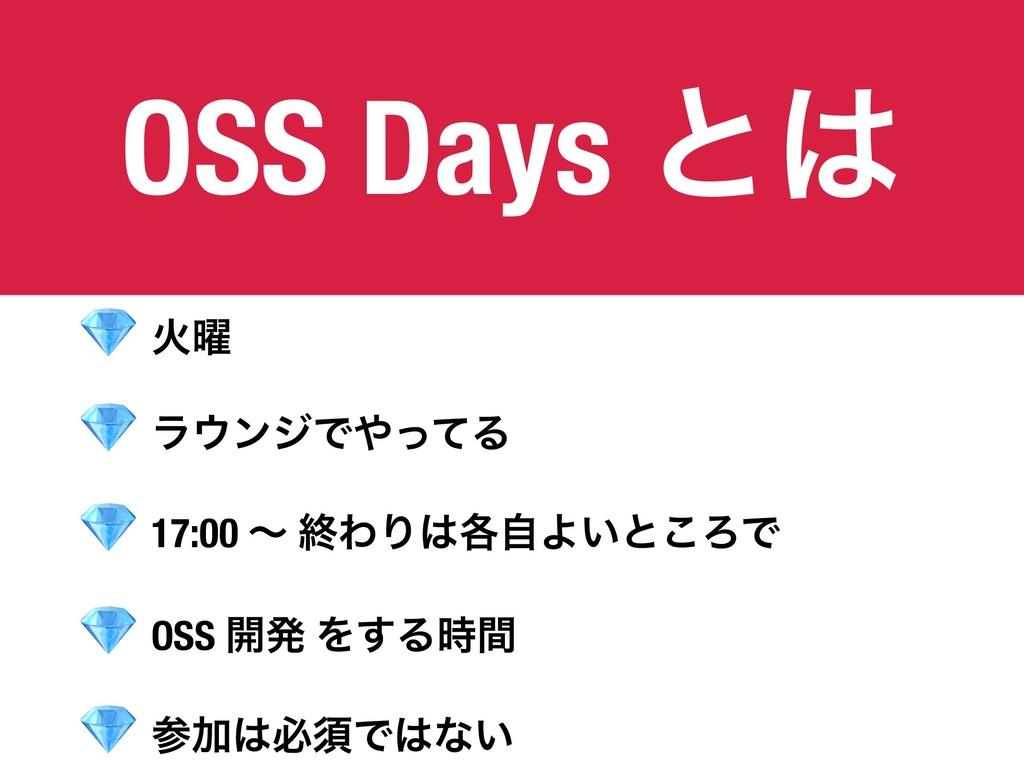 OSS Days ͱ  Ր༵  ϥϯδͰͬͯΔ  17:00 ʙ ऴΘΓ֤ࣗΑ͍ͱ͜Ζ...
